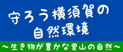 守ろう横須賀の自然環境