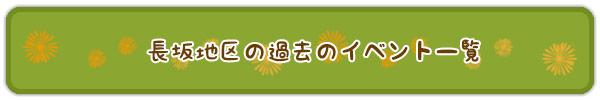 長坂地区のイベント
